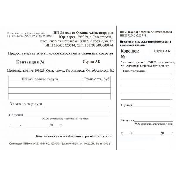 kvitanciya-uslugi-salona-krasoty-otryvnye-a6.jpg
